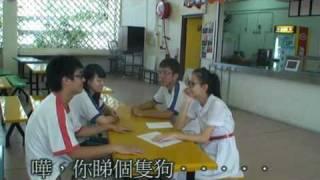 東華三院伍若瑜夫人紀念中學大選委員會09-10宣傳影片02