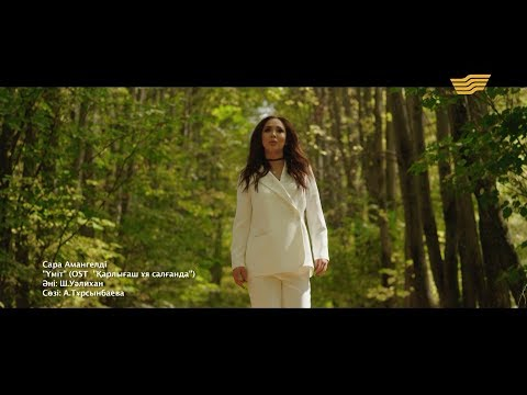 Сара Амангелді - «Үміт» (OST «Қарлығаш ұя салғанда») (әні: Ш. Уәлихан, сөзі: А. Тұрсынбаева)