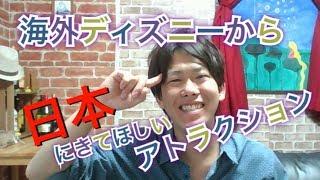 海外ディズニーから日本に来てほしいアトラクション