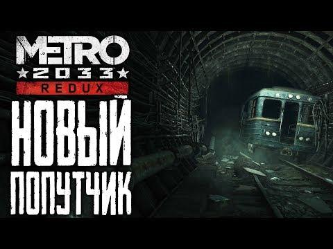 METRO 2033 REDUX - ГИБЕЛЬ БУРБОНА | ХАН | ПРИЗРАКИ [ГЛАВА 4]
