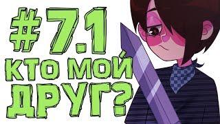 Lp. #Искажение Майнкрафт #7.1 ГДЕ ЖЕ МОИ ДРУЗЬЯ...