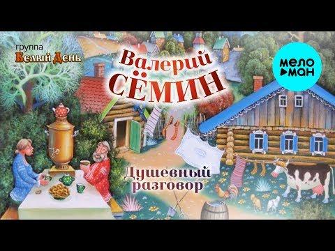 Валерий Сёмин и группа Белый День  -  Душевный разговор