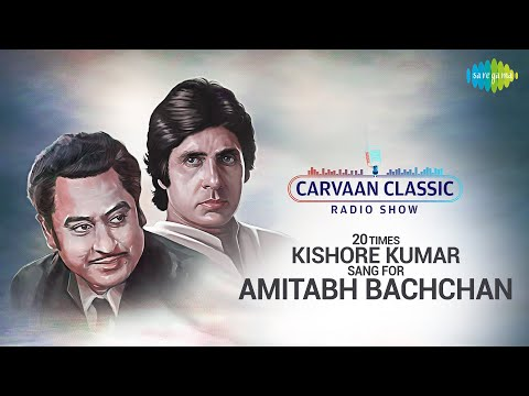 Carvaan Classic Radio Show | 20 Times Kishore Kumar Sang For Amitabh Bachchan | Pag Ghungroo Baandh
