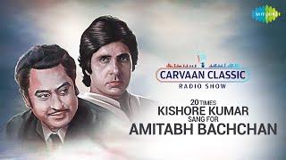 Carvaan Classic Radio Show   20 Times Kishore Kumar Sang For Amitabh Bachchan   Pag Ghungroo Baandh