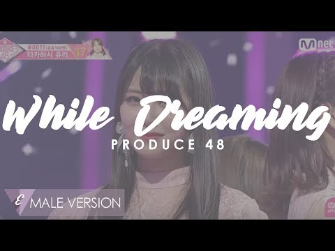 MALE VERSION | PRODUCE 48 - While Dreaming