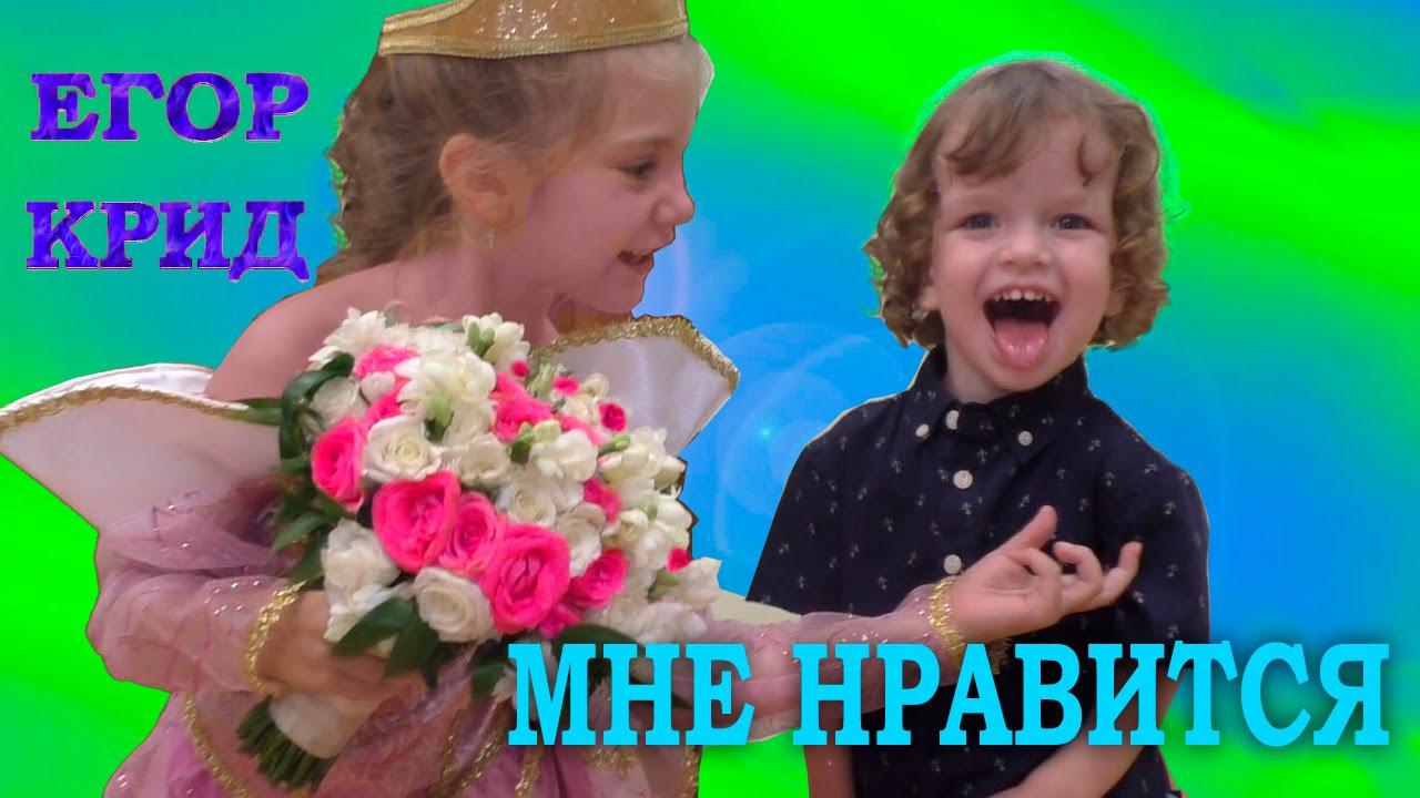 Егор Крид - Мне нравится (пародия на клип)