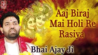 Aaj Biraj Mai Holi Re Rasiya | Krishna Bhajan | Hindu Devotional Song