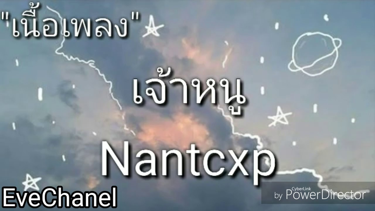 NANTCXP - เจ้าหนู [อี๊ฟเฮฮาสนุก]