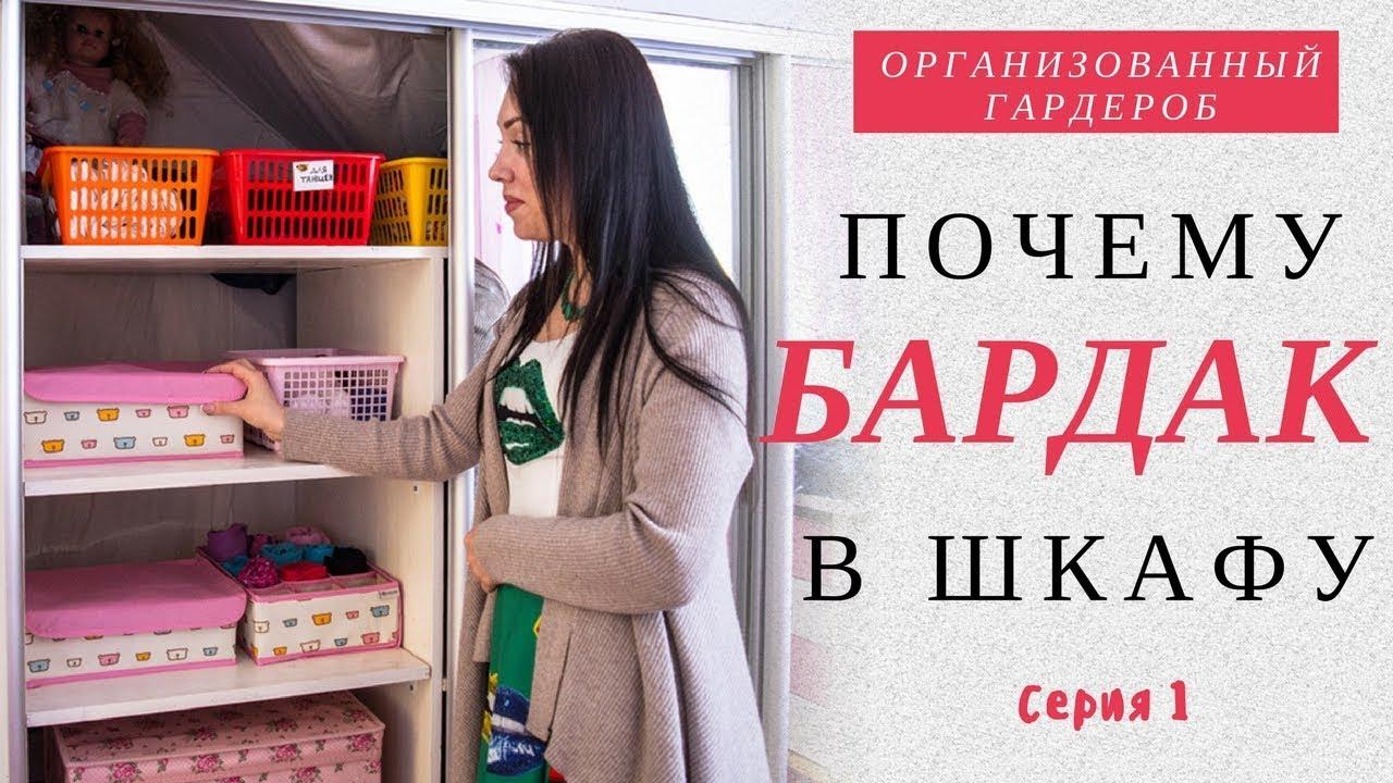 В шкафу знакомство