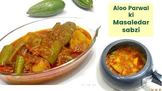 आलू परवल की मसालेदार सब्ज़ी कुकर में |  Aloo Potol Recipe | Pressure cooker Recipe | Kabitaskitchen