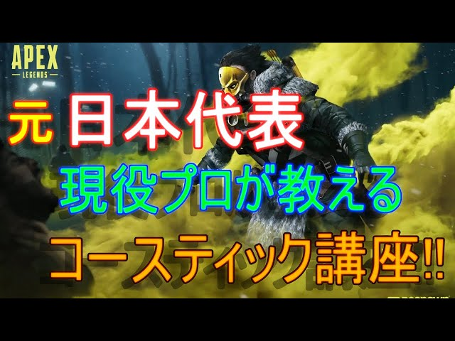 【ApexLegends】元日本代表 現役プロが教える!コースティック講座!!