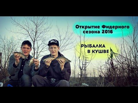 Рыбалка в Кушве   Открытие Фидерного сезона 2016
