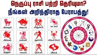 நெருப்பு ராசி பற்றி தெரியுமா? நீங்கள் அறிந்திராத பேராபத்து! | Tamil Jothidam | Tamil Astrology
