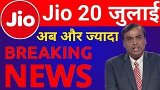 Jio ने दी बड़ी खुशखबरी।Jio New Breaking News 20 July 2019