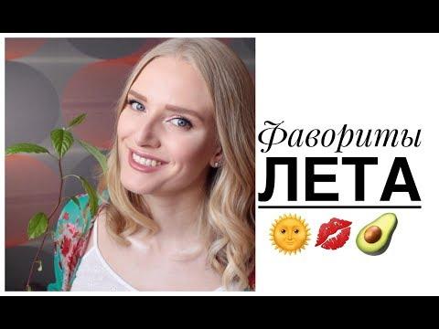 I'm loving it ❤️ ФАВОРИТЫ ЛЕТА