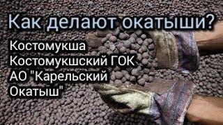 Как делают окатыши Костомукша. Костомукшский ГОК. АО \Карельский Окатыш\