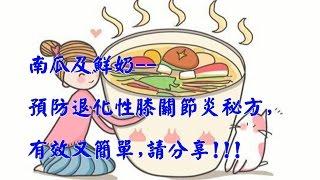 南瓜及鮮奶--預防退化性膝關節炎,有效又簡單,請分享!!!