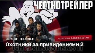 Скачать Badcomedian Охотники за привидениями 2 Честный Трейлер Озвучка