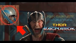 """Как сделать шлем Тора из фильма """"Тор Рагнарёк""""/Thor Ragnarok"""