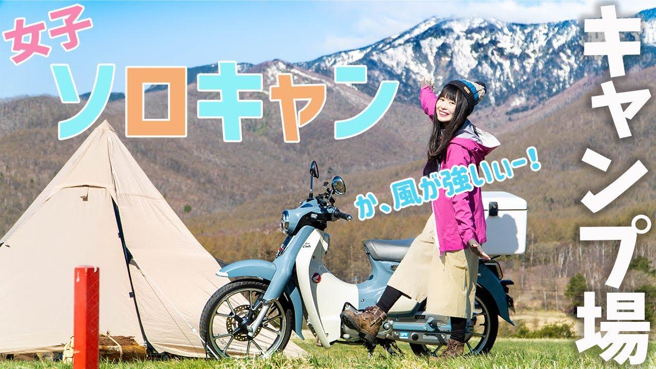 【ソロキャンプ女子】無印キャンプ場でソロ予定が、まさかの強風で断念…!?