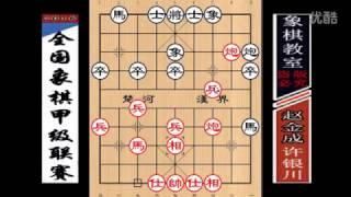 2016象甲精彩对局:广东许银川VS杭州赵金成(46)