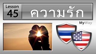 บทเรียน 45: ความรัก (เรียนภาษาอังกฤษ)