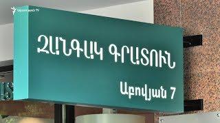 Աբովյան 7 հասցեում բացվեց  «Զանգակ» երկհարկանի  գրատունը