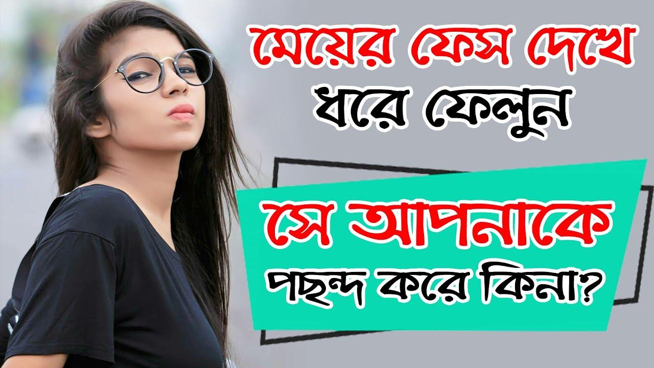 meyer face dekhe kivabe bujhben apnake like kore kina   bangla health tips   bangla dhadha   girl
