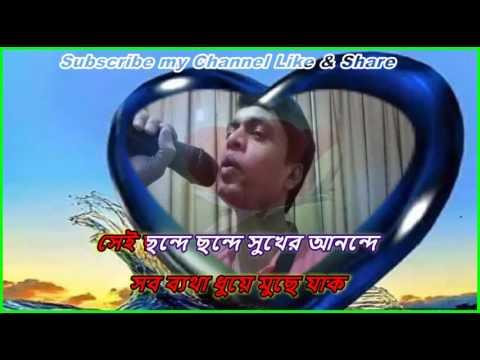 Baje Re Baje Dhol Ar Dhak Karaoke By ALI ✅