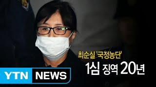 최순실 징역 20년...신동빈 실형 '법정구속' / YTN