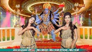 माँ काली भूली पूछना मेरा हाल #  Krishama Sharma # Minakshi Sharma # Top Bhajan Song 2017 # NDJ Music