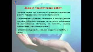 Организация практических работ по географии средствами УМК издательства  ДРОФА  12 00 28