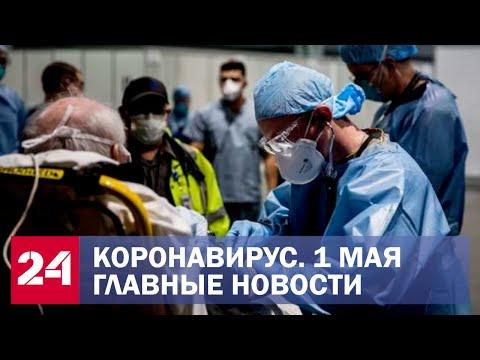 Коронавирус. Последние новости о ситуации в России и мире. Главные новости 1 мая