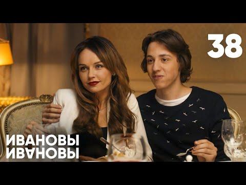 Ивановы - Ивановы   Сезон 2   Серия 38