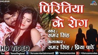 Samar Singh का सबसे हिट गाना | Piritiya Ke Rog | पिरितिया के राेग | Bhojpuri Romantic Songs 2018
