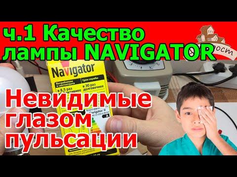 Проверка Navigator (12 Вт A60  E27)