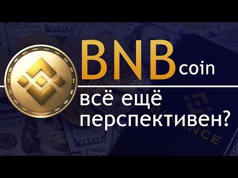 BNB - ВСЕ ЕЩЁ ПЕРСПЕКТИВНА? / ПОЧЕМУ BINANCE COIN БУДЕТ РАСТИ? / криптовалюта