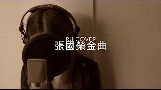 張國榮金曲串燒 Leslie Cheung's Medley (cover by RU)