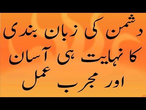 Dushman Ki Zaban Bandi | Dushman Ka Muh Band | کسی کی زبان بند کرنے کا عمل