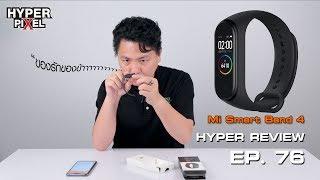 แนะนำวิธีการใช้ Mi Smart Band 4 ชนิดที่ต้องหัวบวมกันไปข้าง!!! - HYPER REVIEW EP.76