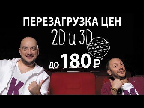 """""""Киномакс-Родник"""" и """"Киномакс-Урал"""" -  билеты в кино до 180 рублей!"""