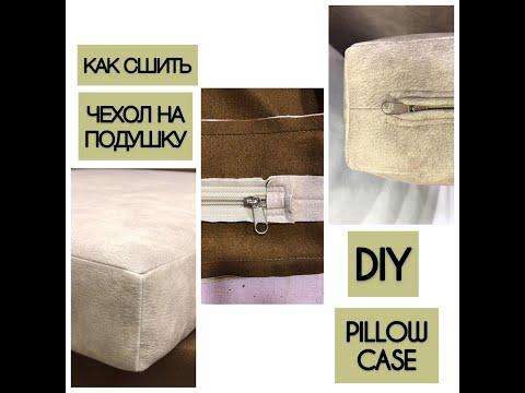 Как сшить чехол на подушку поролоновую