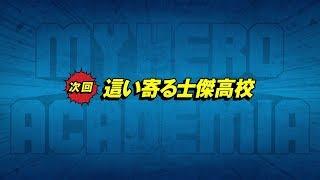 次回予告:7/28(土)放送『僕のヒーローアカデミア』ヒロアカ3期第16話(#54)「這い寄る士傑高校」 thumbnail