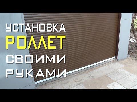 видео: Установка роллет своими руками. Монтаж роллетных ворот для гаража