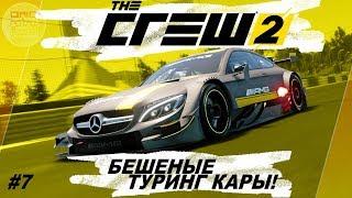 The Crew 2 (2018) - БЕШЕНЫЕ ТУРИНГ КАРЫ! Mercedes-Benz C63 AMG / Прохождение #7