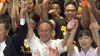 沖縄県知事選で初当選した玉城デニー氏 thumbnail
