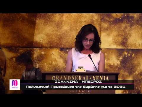 Ιωάννινα - Ήπειρος 2021 Υποψήφια Πολιτιστική Πρωτεύουσα της Ευρώπης