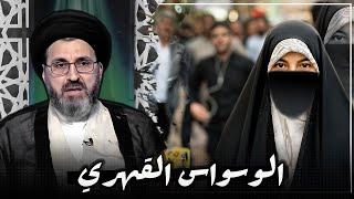 متصلة : نفسيتي تعبانه جداً(هل هو امتحان من الله؟) | السيد رشيد الحسيني