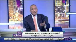 على مسئوليتى - أقوى تعليق من أحمد موسى على هزيمة الاهلي من بيراميدز