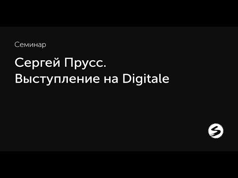 Сергей Прусс «Мастерство Digitale»